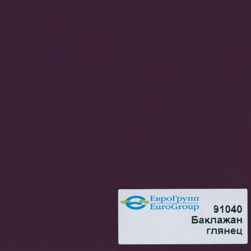 91040 Баклажан глянец