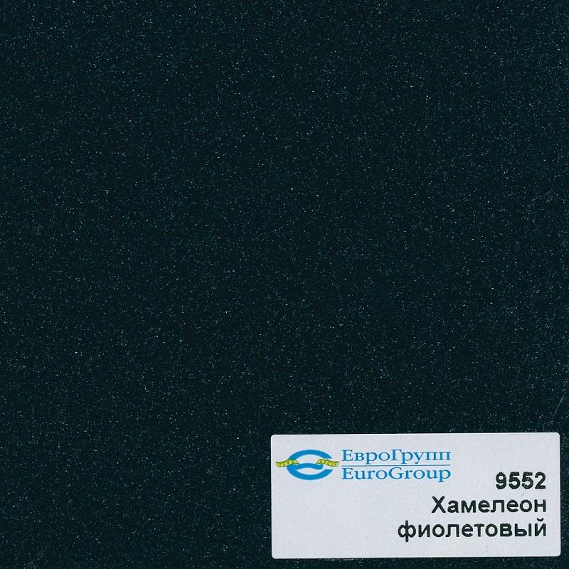9552 Хамелион фиолетовый металлик