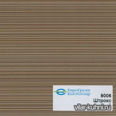 9006 Штрокс коричневый