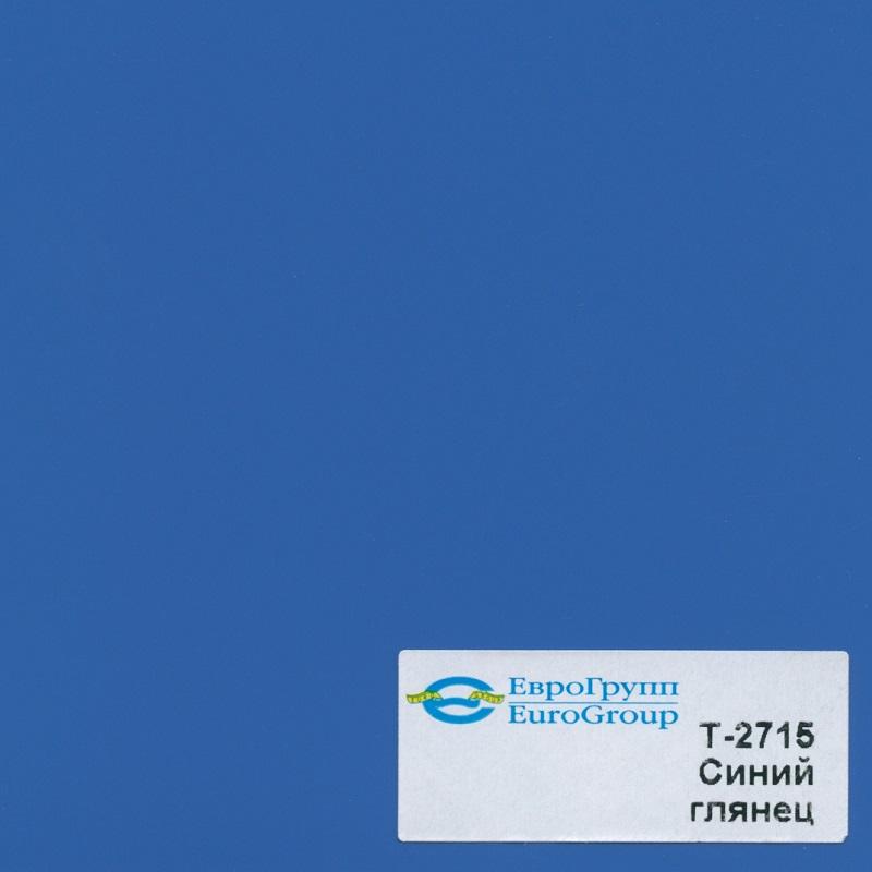 Т-2715 Синий глянец