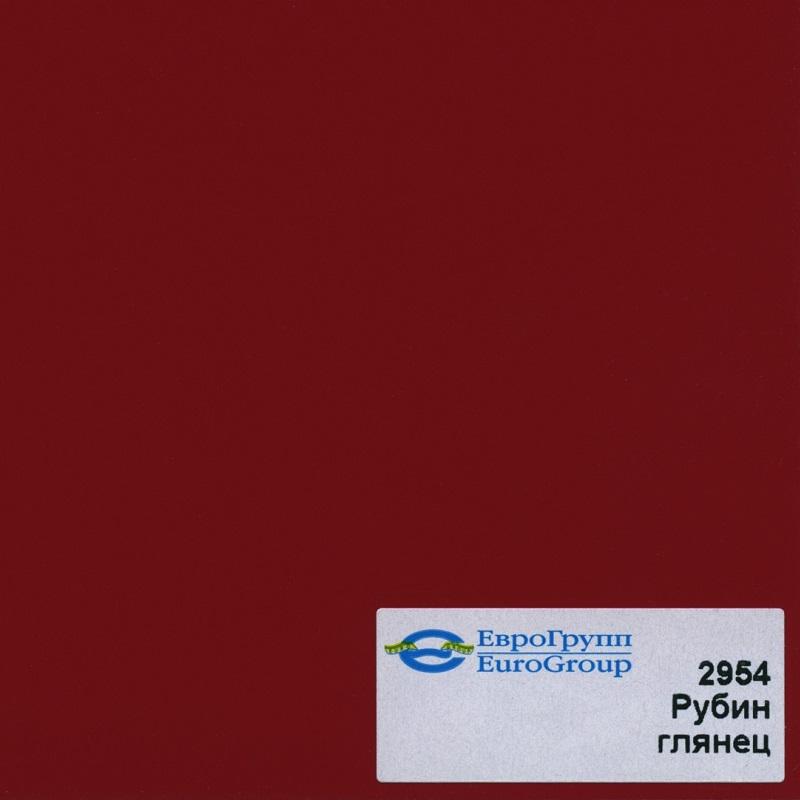 2954 Рубин глянец