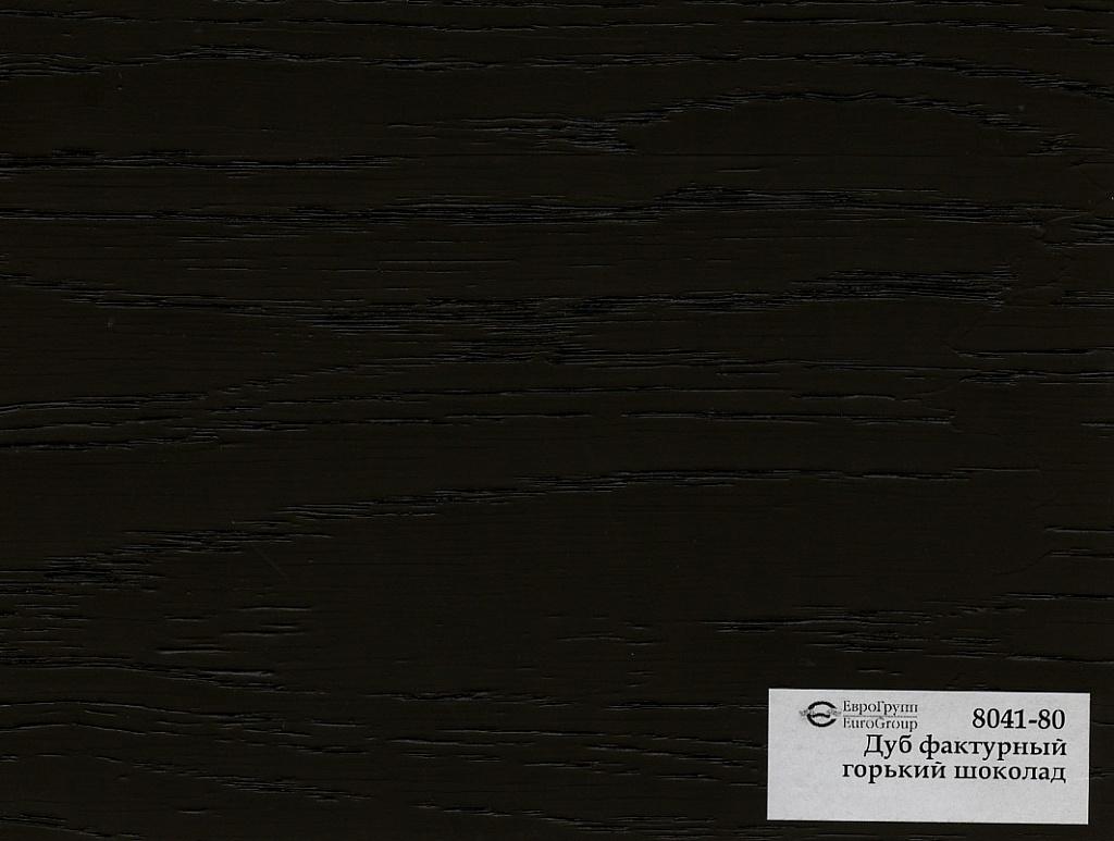 8041-80 Дуб фактурный горький шоколад