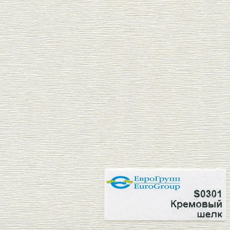 S0301 Кремовый шелк