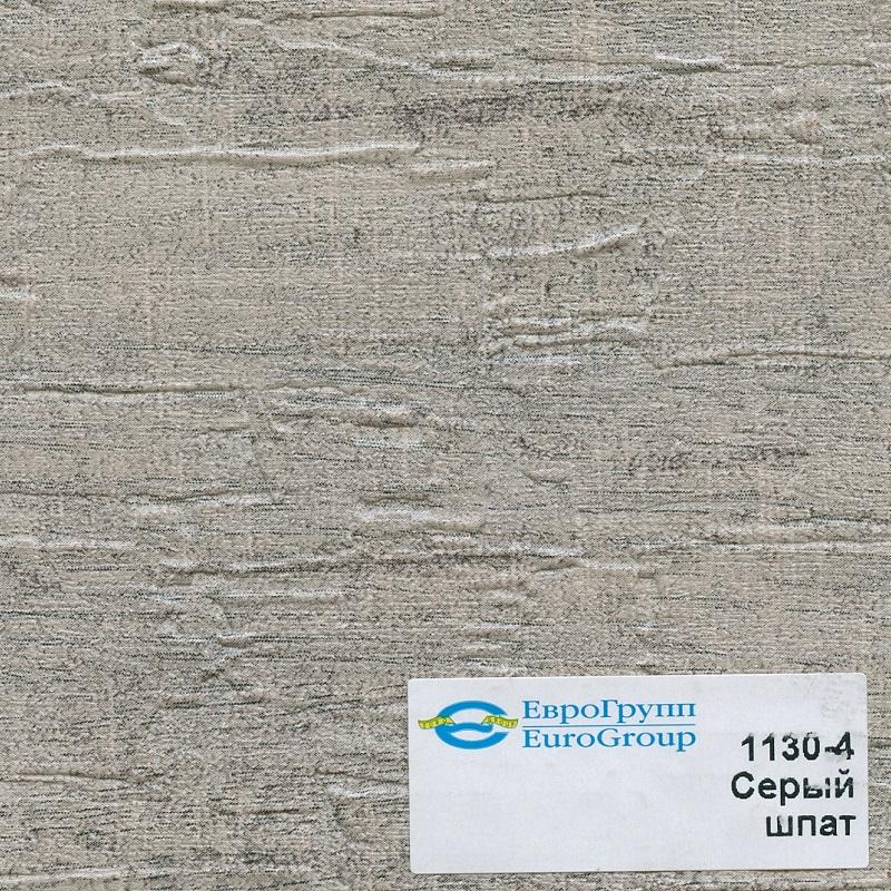 1130-4 Серый шпат