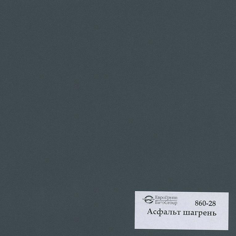860-28 Асфальт шагрень