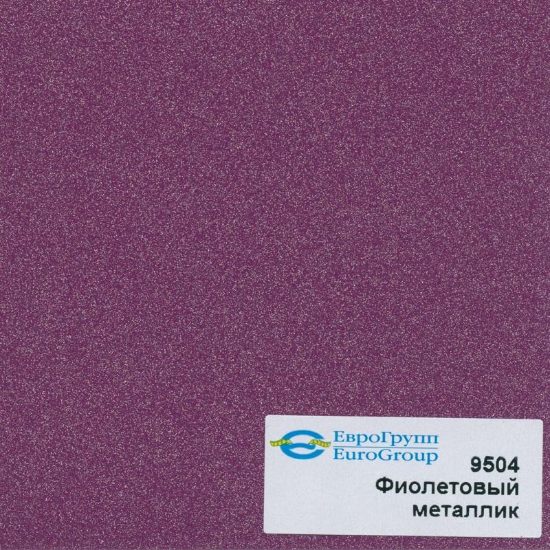 9504 Фиолетовый металлик