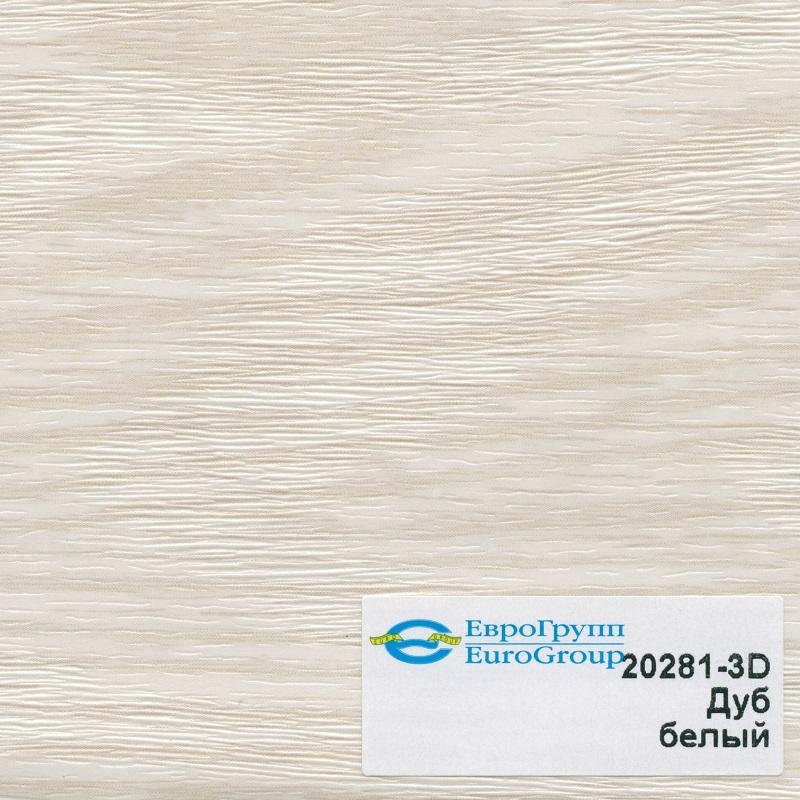 20281-3D Дуб белый