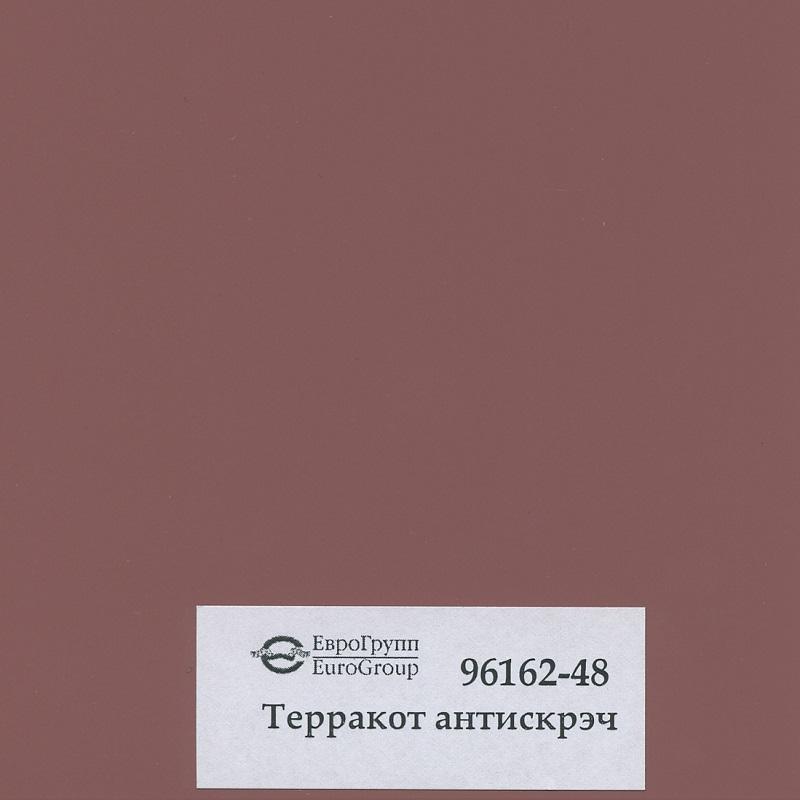 96162-48 Терракот антискрэч