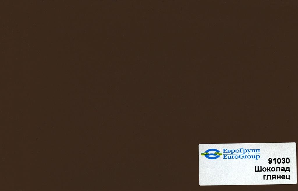 91030 Шоколад глянец