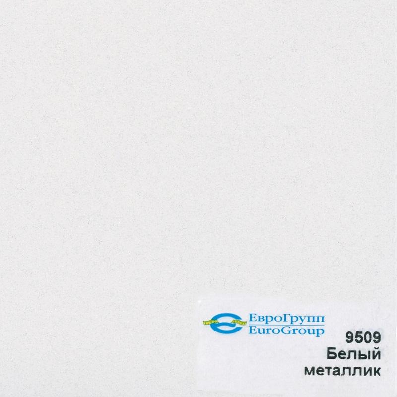 9509 Белый металлик
