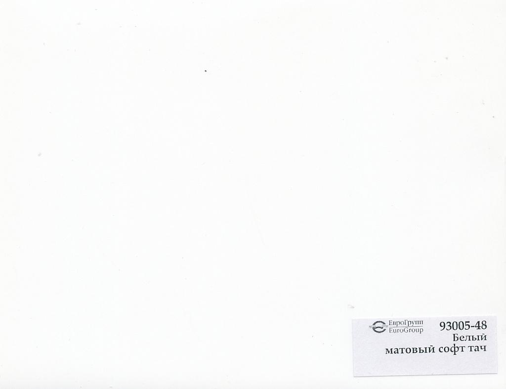 93005-48 Белый матовый софт тач