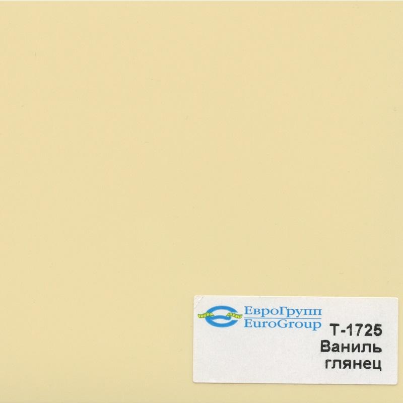 Т-1725 Ваниль глянец