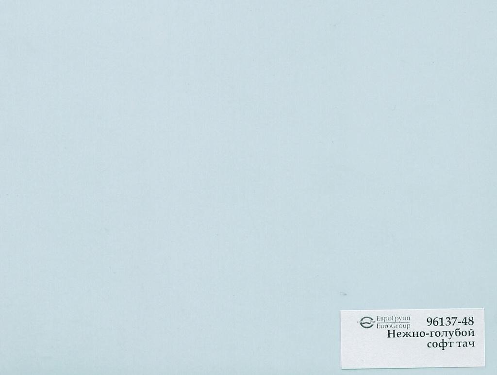 96137-48 Нежно-голубой софт тач
