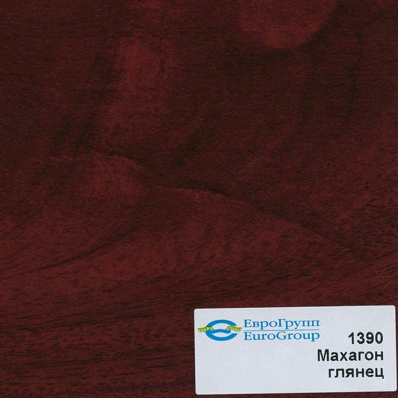 1390 Махагон глянец