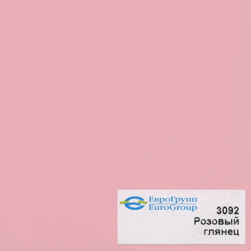 3092 Розовый глянец