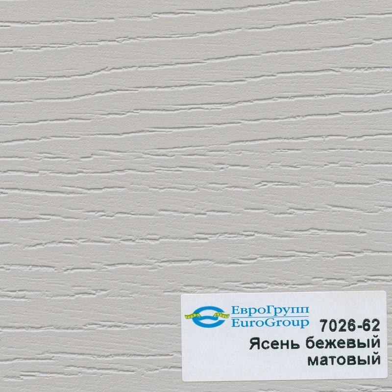 Пленка пвх 7026-62 Ясень бежевый матовый