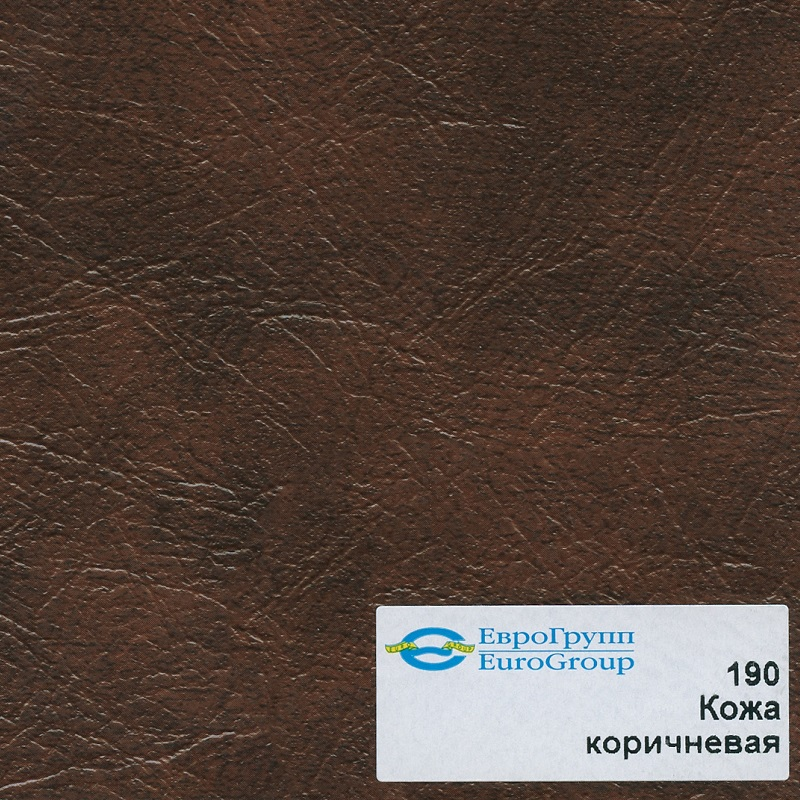 190 Кожа коричневая