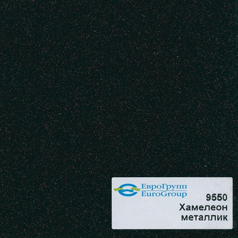 9550 Хамелеон металлик