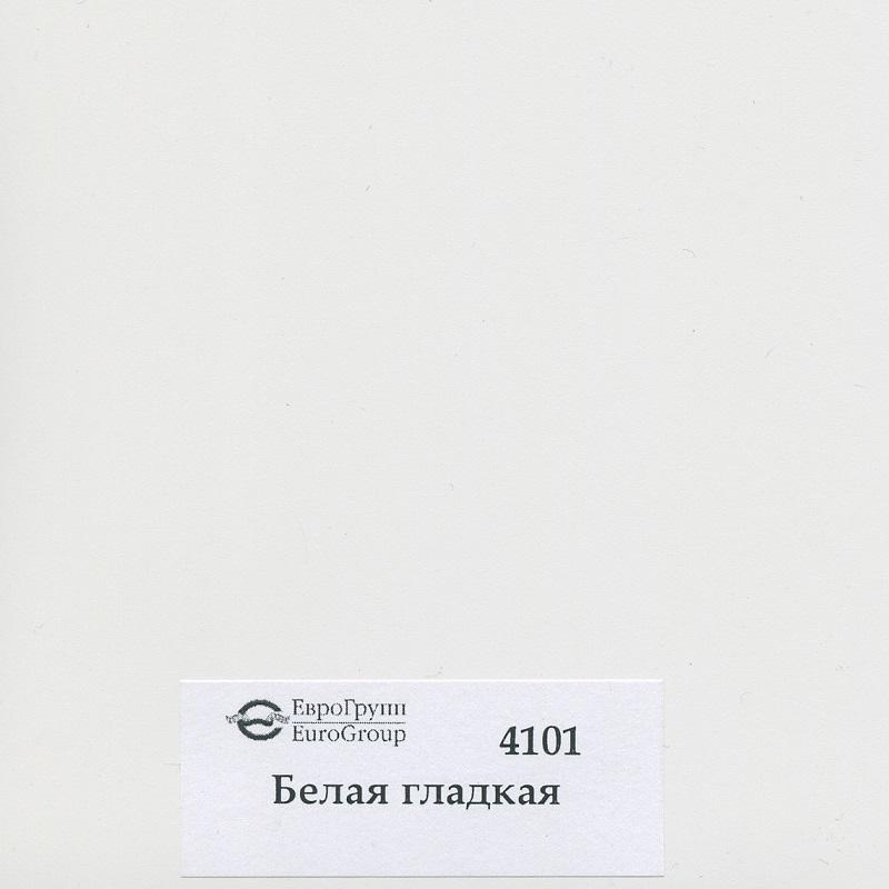 4101 Белая гладкая