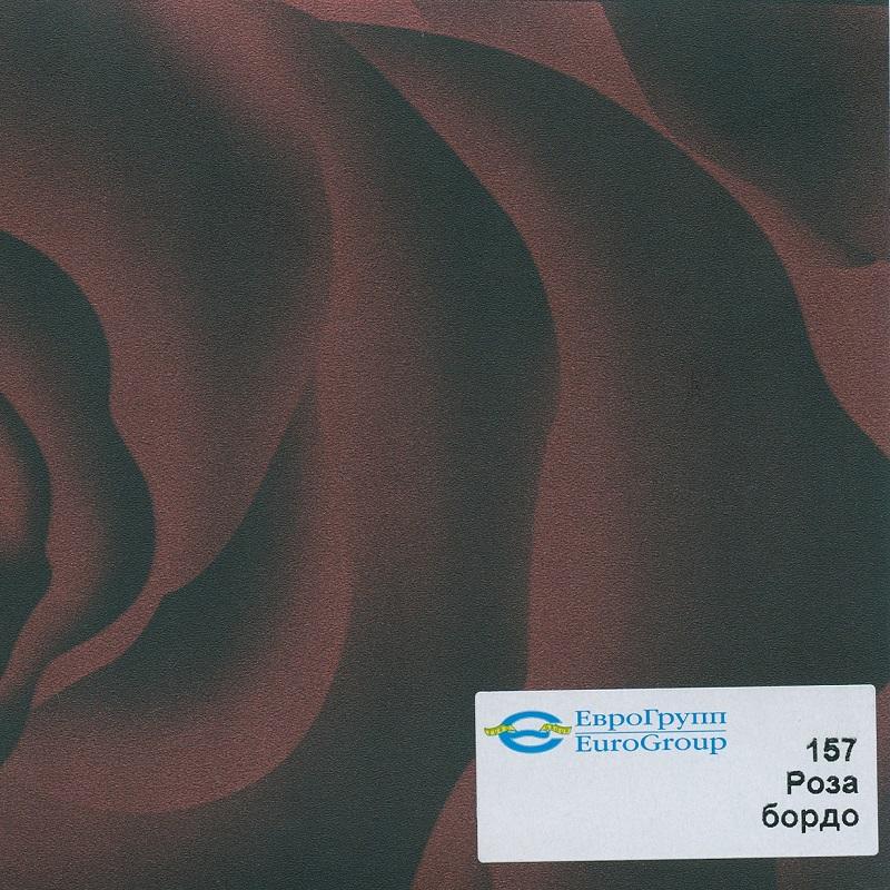 157 Роза бордо