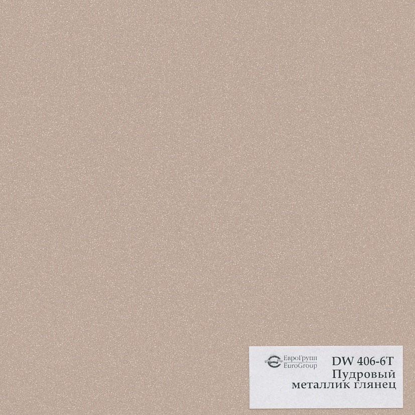 DW 406-6T Пудровый металлик глянец