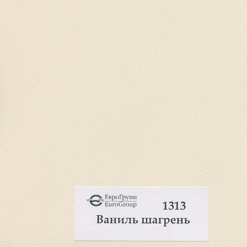 1313 Ваниль шагрень