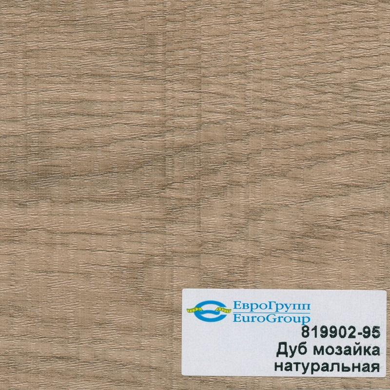 819902-95 Дуб мозаика натуральная