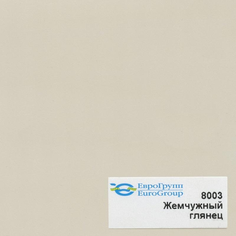 8003 Жемчужный глянец