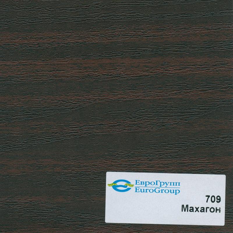 709 Махагон темный