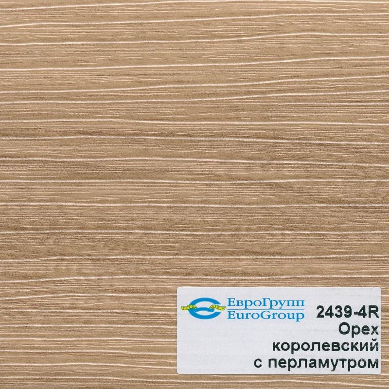 2439-4R Орех королевский с перламутром
