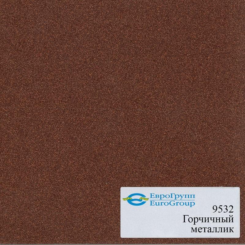 9532 Горчичный металлик