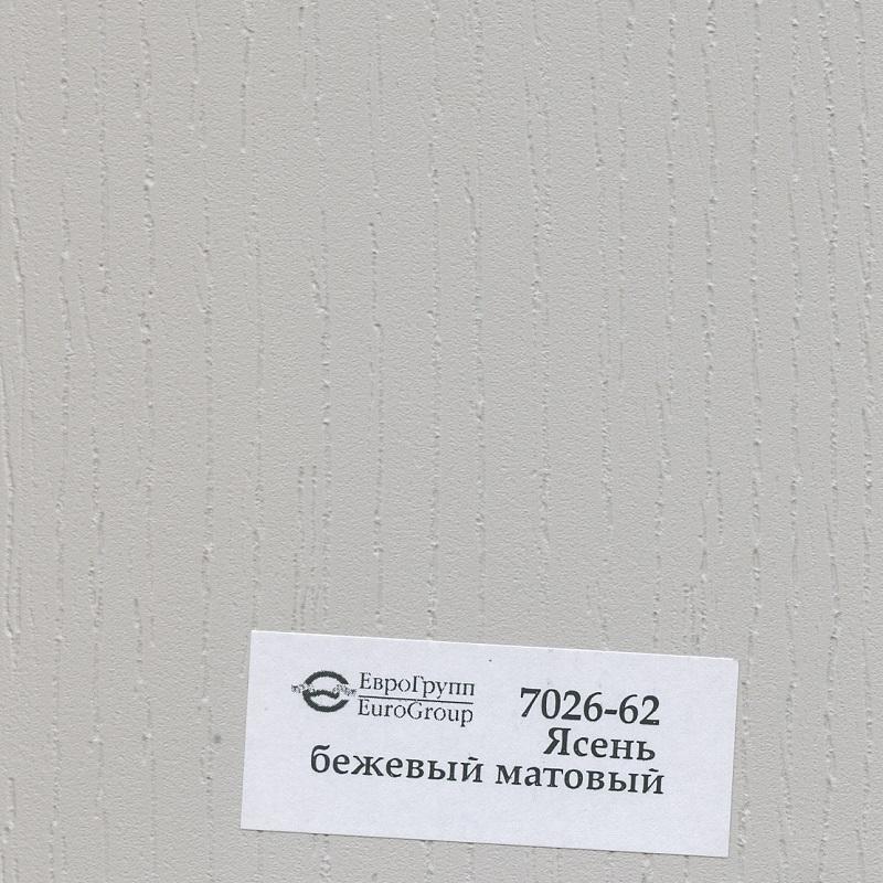7026-62 Ясень бежевый матовый