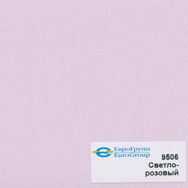 9506 Светло-розовый