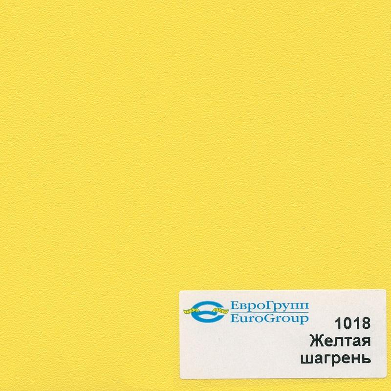 1018 Желтая шагрень