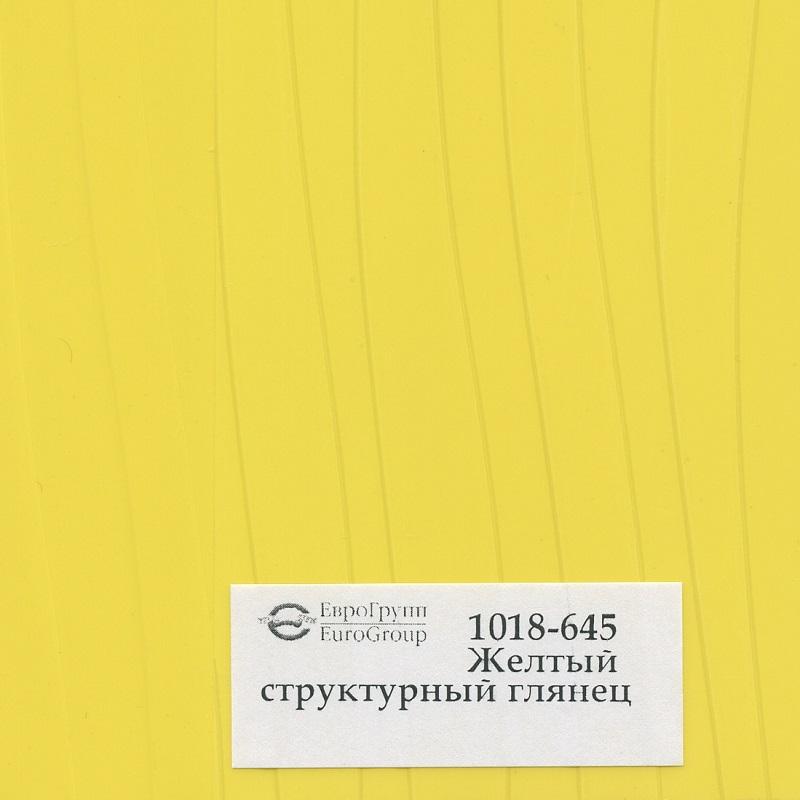 1018-645 Желтый структурный глянец