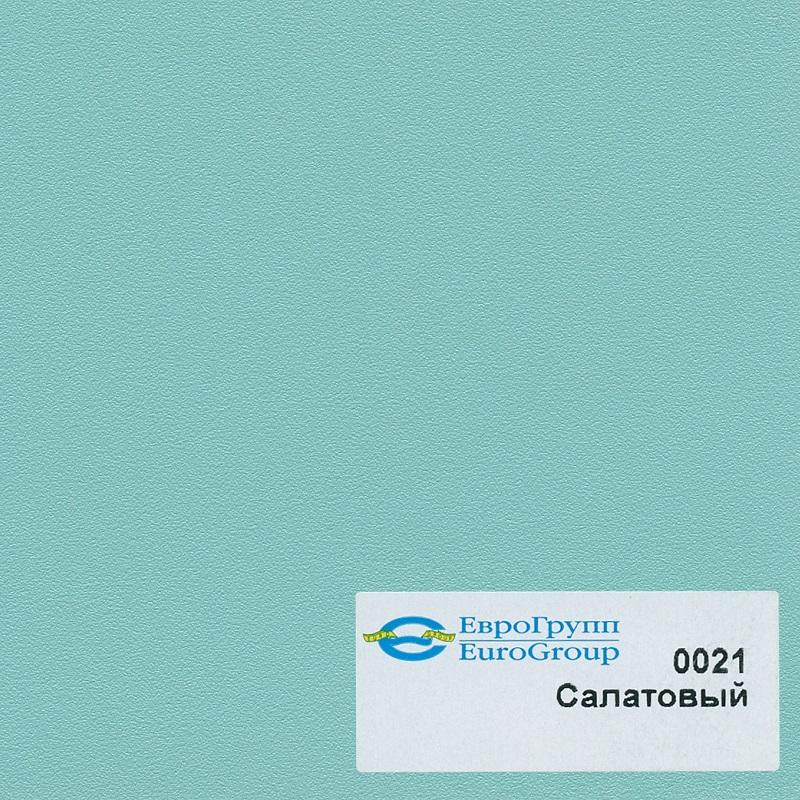 0021 Салатовый