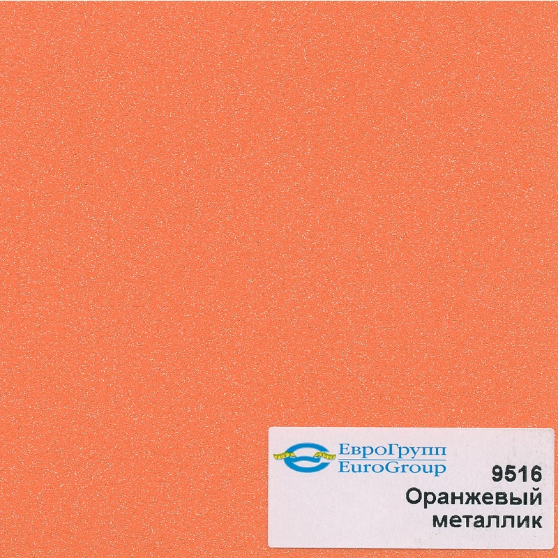 9516 Оранжевый металлик