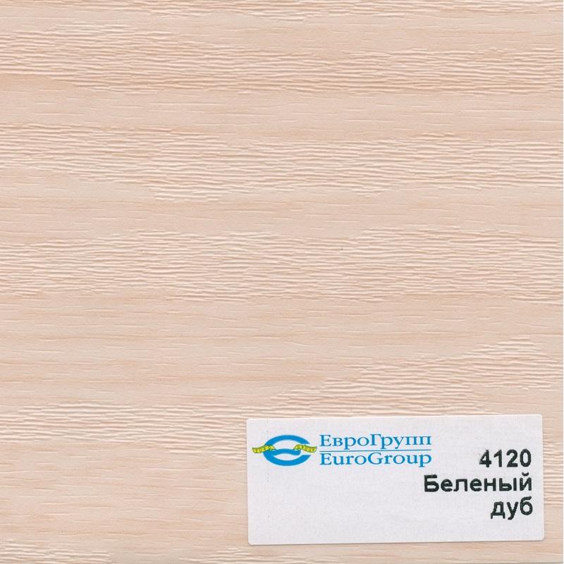 4120 Беленый дуб