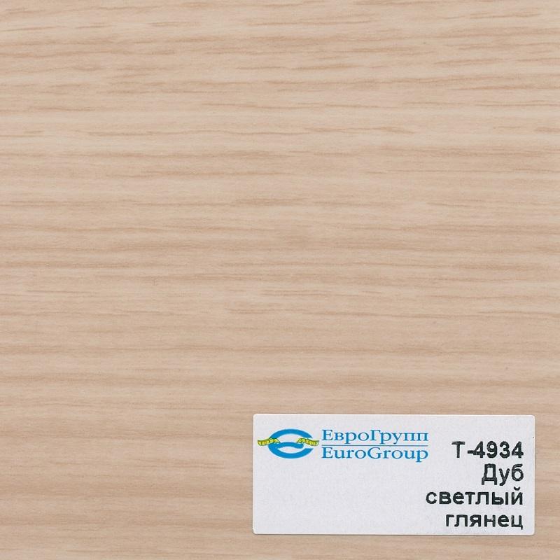 Т-4934 Дуб светлый глянец
