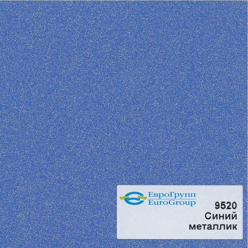 9520 Синий металлик