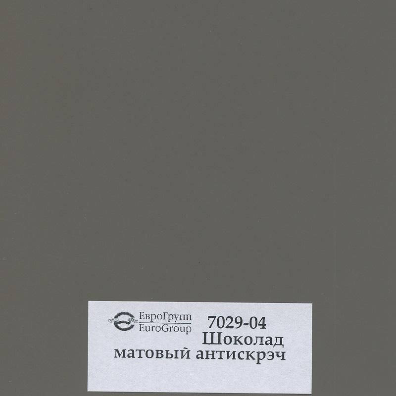 7029-04 Шоколад матовый антискрэч