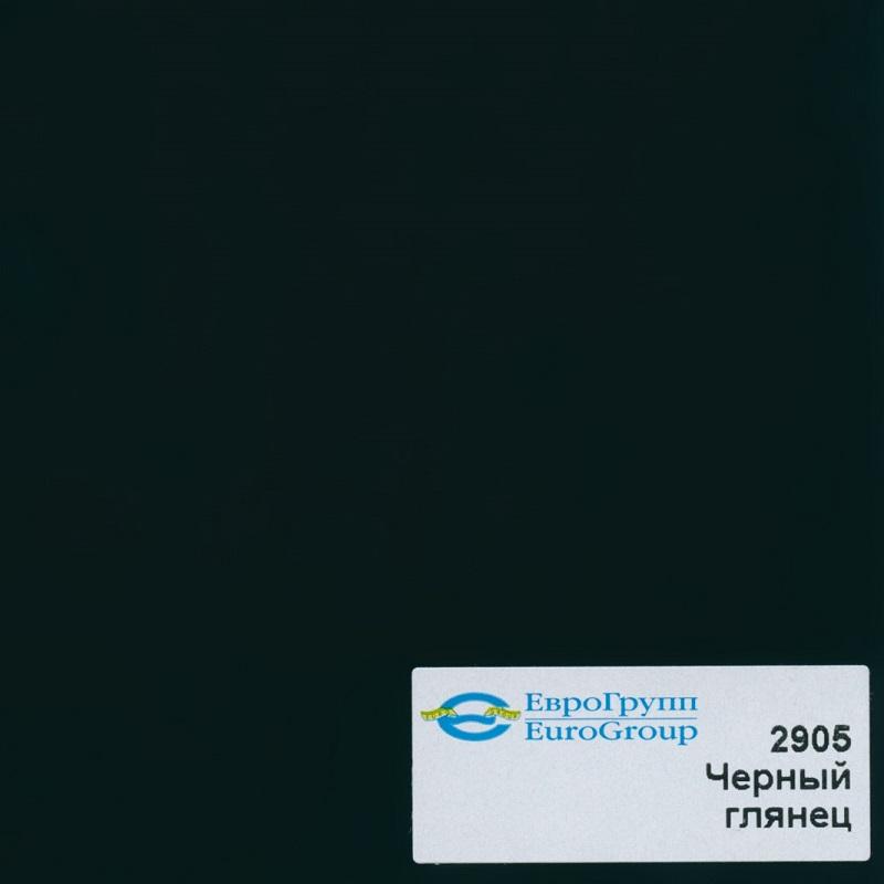 2905 Черный глянец
