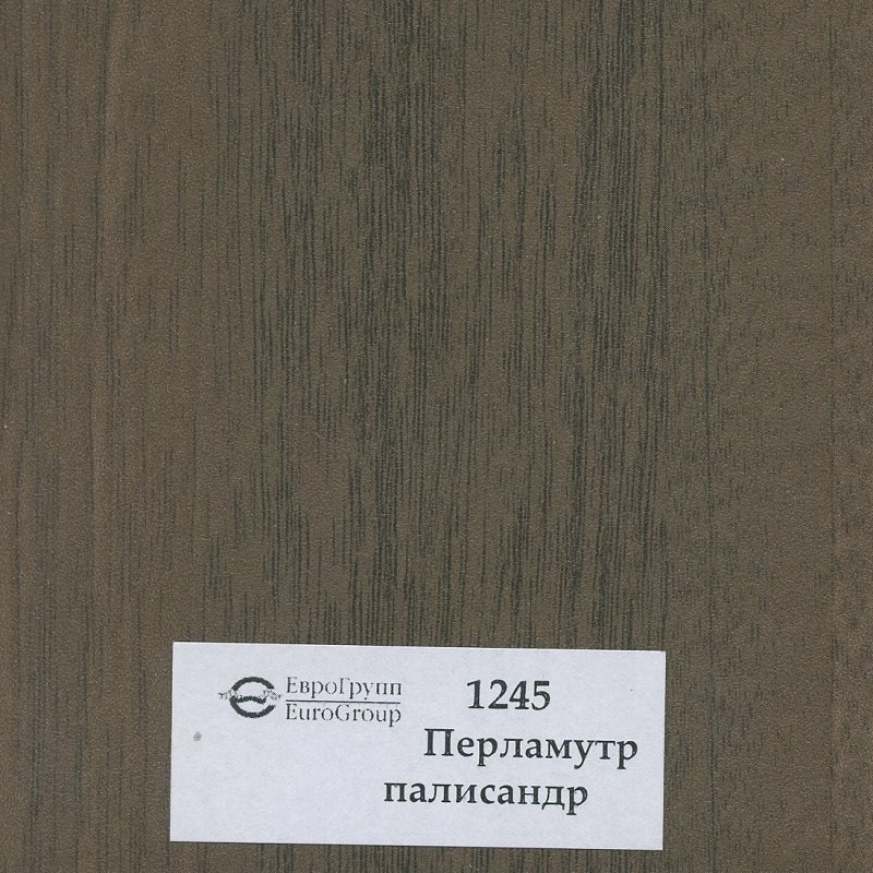 1245 Перламутр палисандр