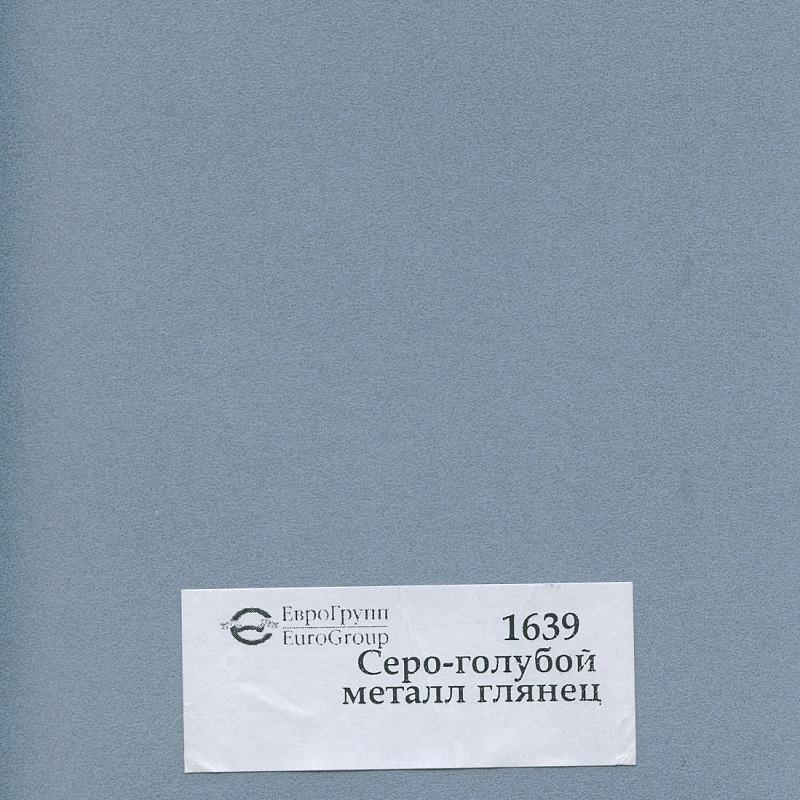 1639 Серо-голубой металл глянец
