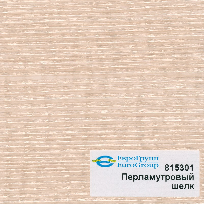 815301 Перламутровый шелк