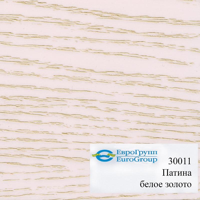 30011 Патина белое золото