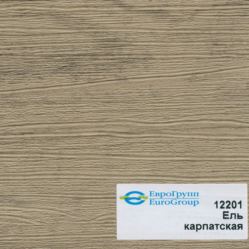 12201 Ель карпатская