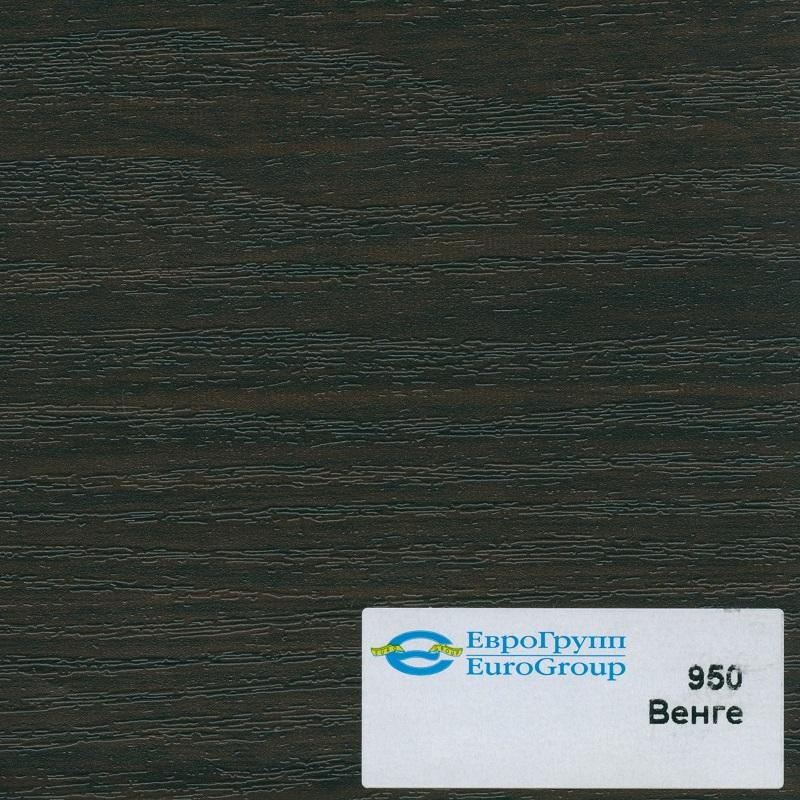 950 Венге