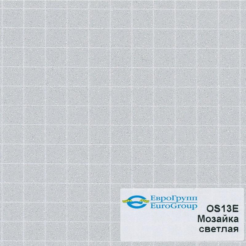 OS13E Мозаика светлая