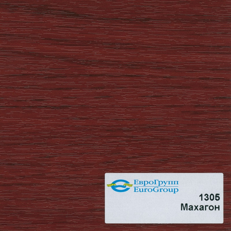 1305 Махагон